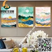 數字油畫diy客廳風景手繪填色裝飾畫玄關臥室日出山脈抽象油彩畫【樂淘淘】