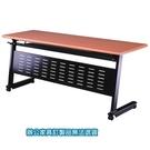 折合式 FB-1845H 黑框架 櫸木紋桌板 會議桌 洽談桌 /張