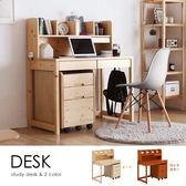 【日本品牌MODERN DECO】DESK簡約質感兒童學習桌/2色/H&D東到家居