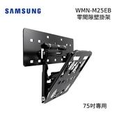 【領券再折$200】Samsung 三星 WMN-M25EB 零間隙壁掛架 75吋 三星電視壁掛架