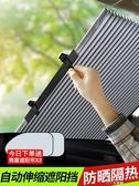 汽車遮陽簾防曬隔熱遮陽擋自動伸縮遮光前窗簾車用擋風玻璃遮陽板YYS