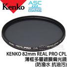 KENKO 肯高 82mm REAL PRO CPL 薄框多層膜偏光鏡 (正成公司貨) ASC 鍍膜 防潑水 抗油污