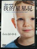 影音專賣店-P07-340-正版DVD-電影【我的星星兒】-自閉症真的是一種疾病嗎 還是只是比較特殊的行