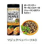 日本調味S&B魔法椒鹽(黑罐)70g【0216零食團購】4901002132668