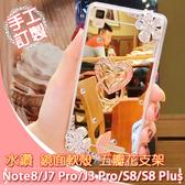 三星 J8 J4 J6 J2Pro J7+ J7Pro J3Pro  五瓣花支架 手機殼 保護殼 水鑽殼 鏡面 軟殼 客製化 訂製