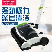 多功能掃地機器人自動手推式掃地機家用吸塵器無線電動拖把一體機  ATF 魔法鞋櫃