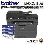 【搭TN-2460原廠三支 ↘10590元】Brother MFC-L2715DW 黑白雷射自動雙面傳真複合機 登錄送好禮