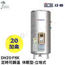 《亞昌》20加侖儲存式電能熱水器**立地式**(單相)【 DH20-F6K 定時可調溫休眠型】