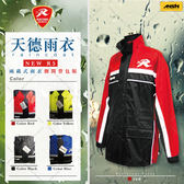 [中壢安信] 天德牌 新 R5 兩件式透氣風雨衣 側開背包版 紅色 兩件式 雨衣