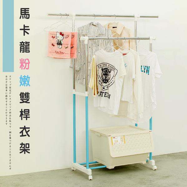 【dayneeds】【免運費】馬卡龍粉嫩雙桿衣架(迷幻藍)/曬衣架/吊衣架/收納架/掛衣架/置物架/衣櫥架