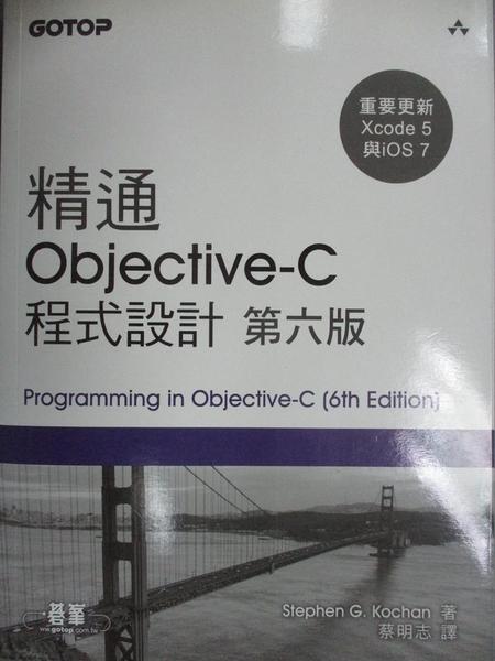 【書寶二手書T2/電腦_YKD】精通 Objective-C 程式設計6/e_斯蒂芬·科尚(Stephen G.