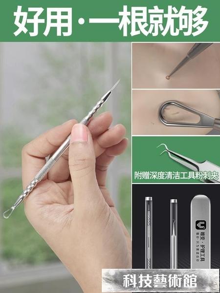 粉刺針不銹鋼專業去黑頭挑擠痘痘神器針美容排針工具單個 交換禮物