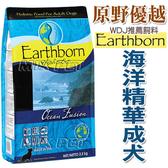 ◆MIX米克斯◆已折價200元 美國Earthborn原野優越《海洋精華成犬 2.27KG 》WDJ推薦六星級天然糧