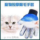 ❖i go shop❖ 寵物按摩除毛手套 按摩洗澡手套 除毛手套 按摩 寵物【I16G005】