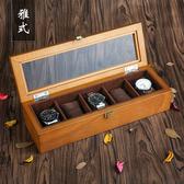 手錶盒 錶盒收納盒木質歐式家用簡約復古天窗手錶展示盒收藏盒五錶 3色