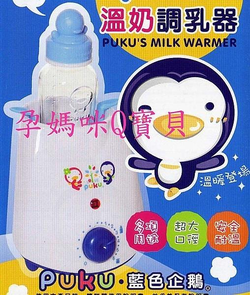 藍色企鵝溫奶調乳器(溫奶器)~p10904