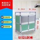 碗櫃家用廚房櫥櫃簡易小櫃子儲物櫃置物架收納櫃多功能組裝經濟型 造物空間 NMS