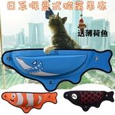 寵物貓窩吸盤式魚形貓咪窗戶吊床帖窗戶車載玻璃窗陽臺曬太陽掛窩 LX 夏洛特