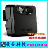 贈32G記憶卡 Brinno MAC200DN MAC200 簡單安裝 免後製 戶外安防 縮時感應相機 縮時攝影機。