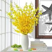 跳舞蘭仿真花套裝歐式假花干花束家居客廳餐桌電視柜裝飾花藝擺件 米娜小鋪