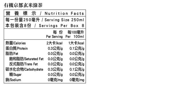 【米森 vilson】有機京都玄米綠茶(3g x8包/盒)