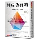 與成功有約:高效能人士的七個習慣(30週年全新增訂版)