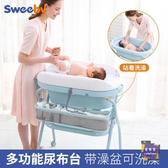 尿布台 尿布台兒童護理台洗澡台新生兒寶寶換尿布按摩撫觸台可折疊T 3色