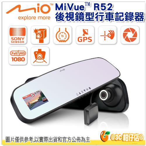 送16G記憶卡 MIO MiVue R52 後視鏡 行車紀錄器 公司貨 超廣角130度 1.8大光圈加強夜視