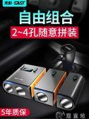 手機充電器 先科點煙器一拖三多功能轉接插頭帶USB快充汽車用車載充電器全館免運 全館免運
