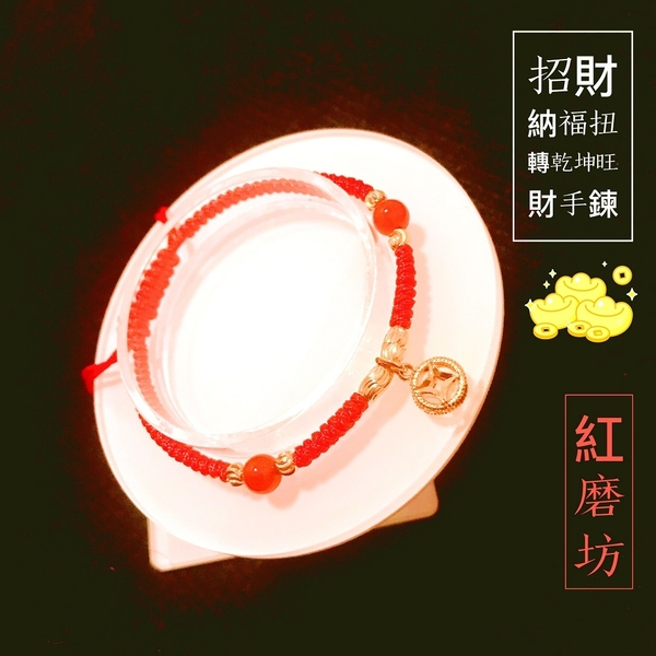 【Ruby工作坊】 NO.969RS鍍金紅線紅瑪瑙星光閃亮手鍊(加持祈福)