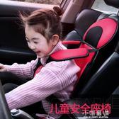 兒童安全座椅汽車用嬰兒0-4-12歲簡易便捷車載通用坐椅寶寶安全帶『小淇嚴選』