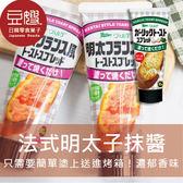 下殺99【即期良品】日本廚房 QP 吐司抹醬(多口味)