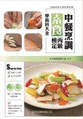中餐烹調素食丙級檢定學術科大全:(隨書附刀工示範影片光碟)