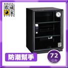 【防潮幫手】收藏家 72公升 可升級專業型電子防潮箱 AX-76  (單眼專用/防潮盒)