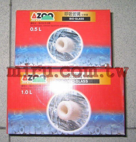 【西高地水族坊】AZOO 呼吸玻璃生物環(石英陶瓷環)(0.5L)