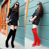 歐美韓版高跟內增高過膝靴高筒長靴多穿坡跟女靴婚靴 盯目家