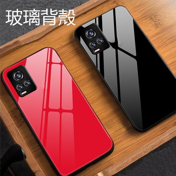 Vivo V20 Pro 手機殼 保護殼 玻璃背板 全包防摔 簡約超薄 鏡面 玻璃 硬殼