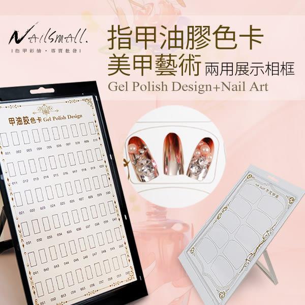 簡易直立式色卡(附紙卡) 作品展示  指甲油色板 光療色卡 美甲彩繪色卡 美甲色版 練習甲片