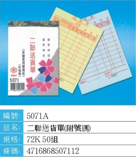 萬國牌 5071A 72K 二聯送貨單(附號碼)50組 免用複寫紙.複印號碼 直式 8.9*12.8cm (一盒20本)