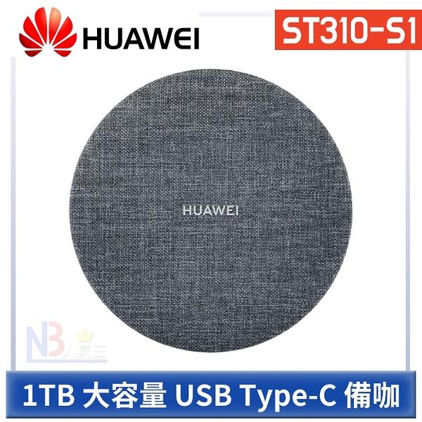HUAWEI 原廠 1TB 儲存 備咖 back-up ST310-S1