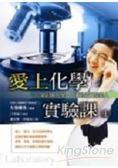 愛上化學實驗課(上)
