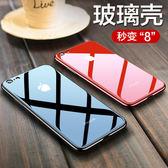 手機殼蘋果7plus手機殼iphone7手機殼8plus玻璃後殼7P新款全包防摔i7矽膠i8個性創意