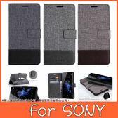 SONY XZ2 Premium XA2 Ultra 商務質感皮套 手機皮套 插卡 支架 內軟殼 磁扣 皮套