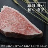 日本A5純種黑毛和牛霜降牛排2包組(200公克/片)