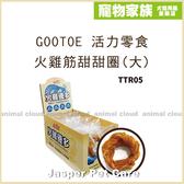 寵物家族-GOOTOE 活力零食火雞筋甜甜圈(大)72g*10支