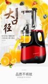 榨汁機 紅心渣分離榨汁機家用全自動果蔬多功能原汁機小型炸水果汁機低速 果實時尚