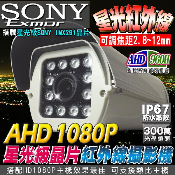 AHD 1080P SONY星光級晶片 戶外防護罩攝影機 12顆陣列燈 監視器 DVR IP67 高清類比 台灣安防