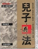 二手書博民逛書店 《兒子兵法》 R2Y ISBN:9578833008│李經康
