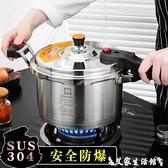 壓力鍋 防爆高壓鍋家用304不銹鋼壓力鍋燃氣煤氣電磁爐通用高庒力鍋小型 LX 艾家