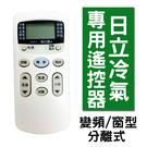 【現貨/ 贈送遙控器保護套】日立冷氣遙控器
